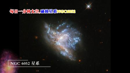 每日一分钟太空,哈勃望远镜拍摄, 碰撞星系NGC6052