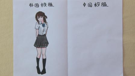 中国和外国女生校服有哪些区别?用1幅漫画告诉你,中国的太可爱