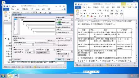 word文稿排版解析视频:选取页面纸张大小设置多级标题和列表样式参数