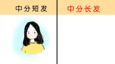 中分短发VS中分长发,有什么区别?看完我笑了!哈哈