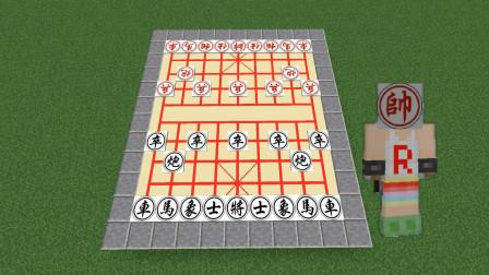 明月庄主在我的世界实现了下象棋的梦想《中国象棋材质包》介绍