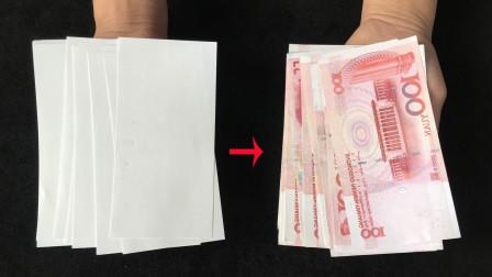 刘谦表演的白纸变钞票,忽悠了我10多年的魔术,教学后我服了