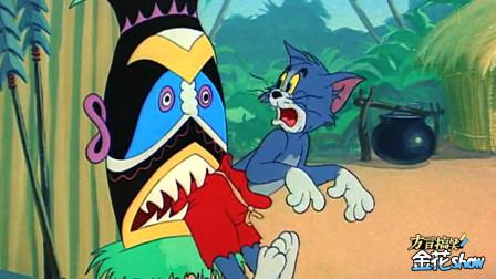 四川方言爆笑:汤姆猫出国旅游误入非洲原始人部落,笑的肚儿痛!