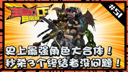 主播炸了CF篇S2#51:史上最强角色大合体!秒杀3个终结者没问题!