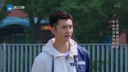 蓝队实力担当小鹿顺利进球,邓超现场飙球技令陈赫大吃一惊