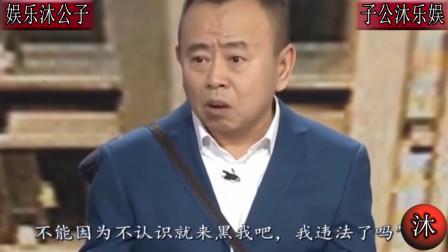 潘长江微博沦陷,因不认识蔡徐坤被黑,本尊回应:不认识他违法?