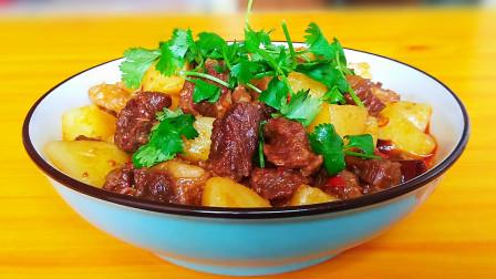 土豆烧牛肉这样做,既简单又好吃,做法一看就会