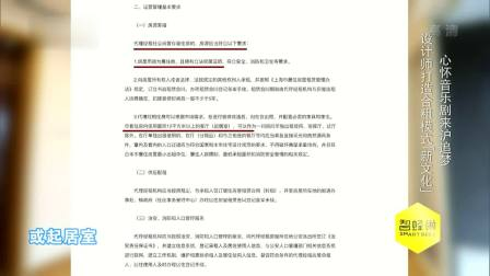 """心怀音乐剧来沪追梦 设计师打造合租模式""""新文化"""" 非常梦想家 20190317 高清版"""