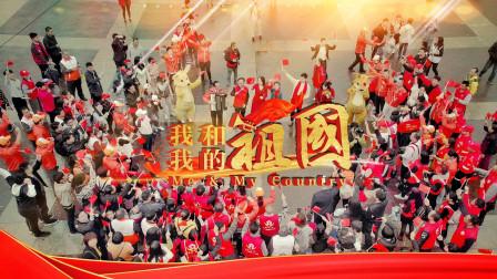 企业文化系列之快闪《我和我的祖国》(梅县站)