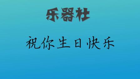 祝你生日快乐简谱,简谱视唱,有声音的简谱