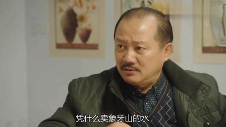 """谢广坤想钱想疯了,找宋福贵""""敲诈""""大国,因大国不是象牙山人"""