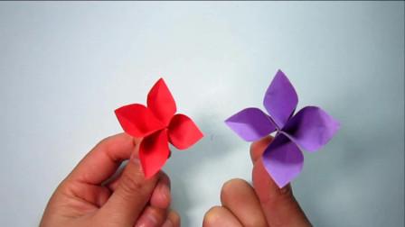 手工折纸教程,四瓣花的折法,折花简单又漂亮