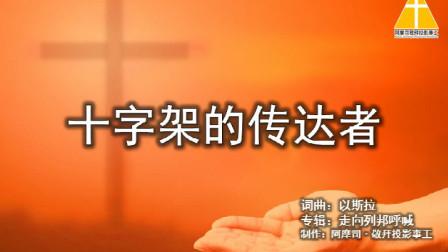十字架的传达者(以斯拉·走向列邦呼喊)-阿摩司·敬拜投影事工