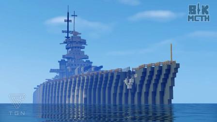 我的世界动画-比思马克战舰-BikMCTH