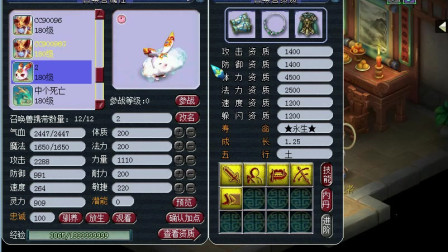 """梦幻西游:152联服战决赛,姑苏城魔王带""""超级神兔""""出战,极限冲刺?"""