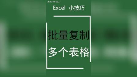 学习记录: Excel批量复制多个表格