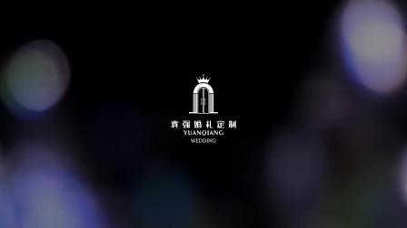 2018.12.29.袁强婚庆短片