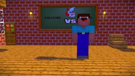 我的世界动画-高手 vs 菜鸟-翻水瓶
