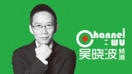 「吴晓波频道」或将被上市公司收购,两年前估值已达20亿