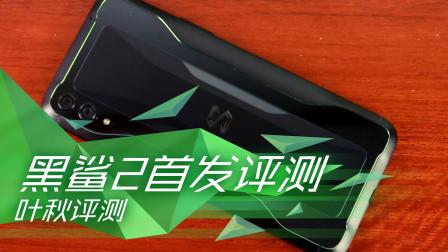 【叶秋评测】黑鲨手机2首发评测,压感触感振感打通影音体验