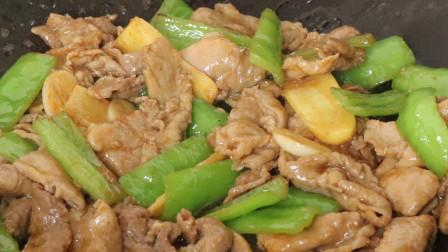 吃了这么多年的猪肉,还是这青椒炒肉最好吃,鲜香嫩滑特下饭