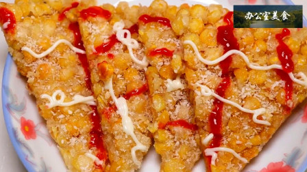 美食分享,玉米粒新做法,不炒不熬汤,往电饼铛一放,脆甜美味,比披萨还香