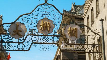 """""""大栅栏""""3个字怎么念?北京话发音太奇怪,原因在这里"""