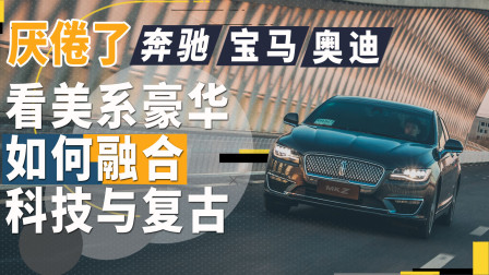 油耗低至6升 这台美系豪车重新定义优雅