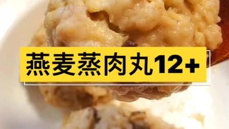 12+宝宝辅食:燕麦片不再只是泡牛奶吃了!燕麦新吃法,燕麦蒸肉丸