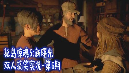 凯麒《孤岛惊魂5:新曙光》双人实况P6 这老婆婆居然打队友!