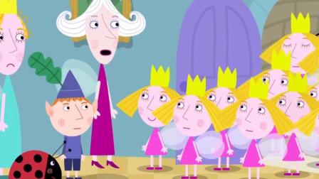 班班和莉莉:本和霍利的小王国双胞胎施魔法