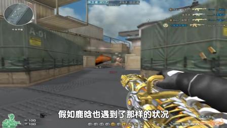如果鹿晗穿越到CF丧尸包围,以下几把武器,你会选哪把去救他?