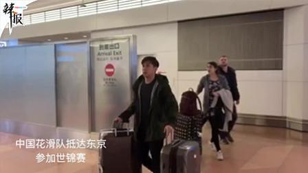 辣报 新华社资讯 中国花样滑冰队抵达日本参加世锦赛