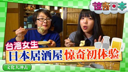 台湾女生的日本居酒屋惊奇初体验【惊奇日本】