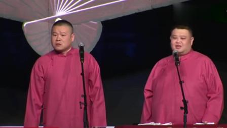 岳云鹏尴尬相声,现场观众喜欢抬杠,孙越:我说不来你非要我来!