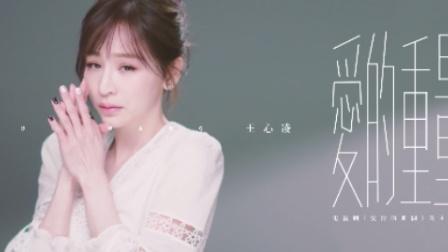 王心凌《爱的重量》剧情版MV,沉稳大气的歌声中,剧集也将拉开帷幕