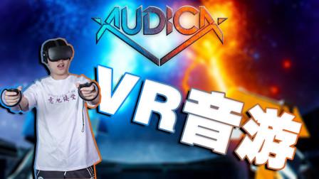 这会是2019年最好玩的VR音游吗?Audica初体验
