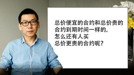 南泉讲期权--答网友问:便宜的和贵的合约到期时间一样,怎么还有人买更贵的合约呢?