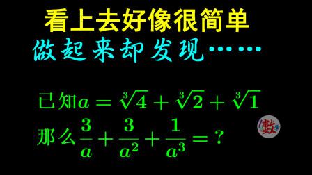 看上去好像很简单,做起来却发现还是有难度 初中数学之化简求值