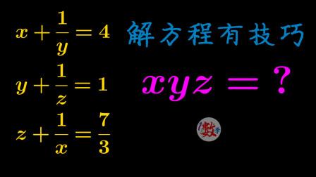 """解方程有技巧 初中数学竞赛""""TRULY""""杯"""
