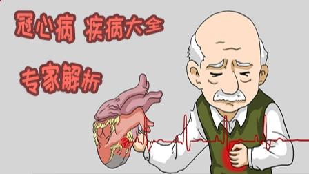 54.冠心病有哪些的危险因素
