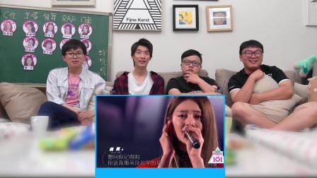 """腊肉四子看创造101VOCAL组表演""""这声音唱劈了呀"""""""