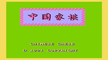 木子小驴解说《FC中国象棋》红白机回忆童年经典游戏系列试玩