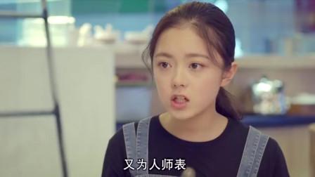 我的体育老师:马莉约见王小米,小米同事顶替