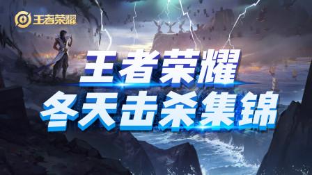 《王者荣耀冬天击杀短视频》99:后羿九杀