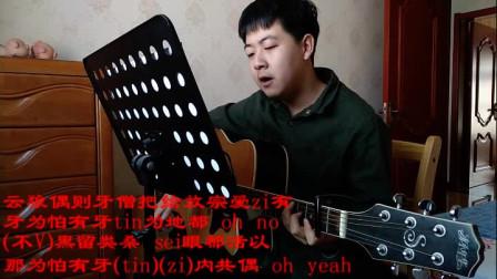吉他弹唱--海阔天空(cover beyond)【纯属自娱自乐,不喜勿喷】