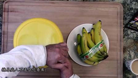 """香蕉是""""排便神器""""?3人吃了""""雪上加霜"""",""""吃货们""""要小心"""