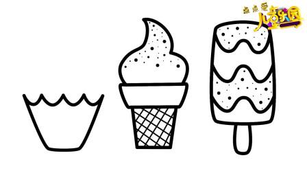 儿童绘画简笔画:美味的水果和冰淇凌