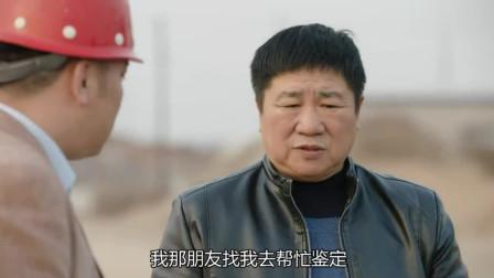 乡村爱情11:这下完蛋了!刘大脑袋把宋晓峰偷卖狗的事说出去了!