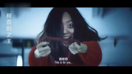 新喜剧之王:女演员扮女鬼,王宝强被吓尿了!又恐怖又好笑哈哈哈